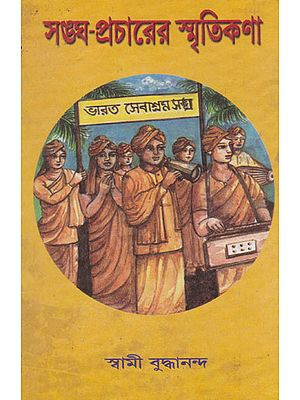 Songha Prachare Samriti (Bengali)