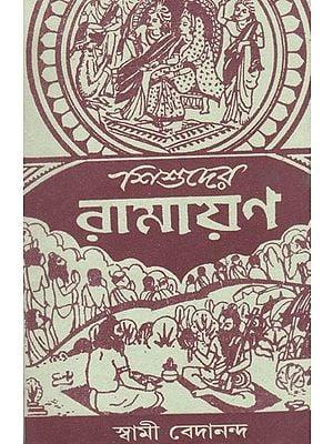 Sisuder Ramayana (Bengali)
