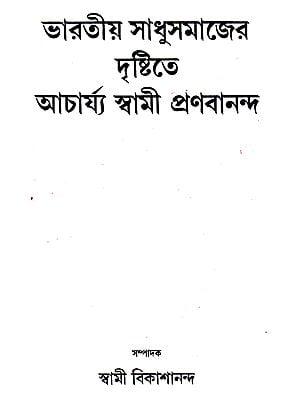 Bharatiya Sadhu Samajera Dristite Acharya Swami Pranabananda (Bengali)