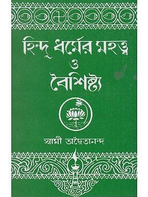 Hindu Dharmera Mahatba or Baisistya (Bengali)