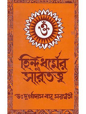 Hindu Dharme Sartatto (Bengali)
