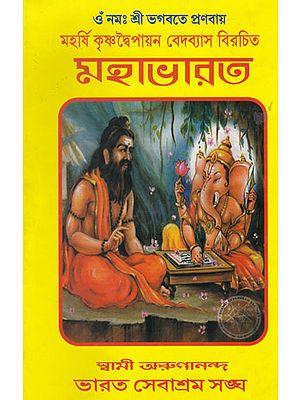 Maharshi Krishnadbaipayana or Beda Byasa Birachita Mahabharata (Bengali)