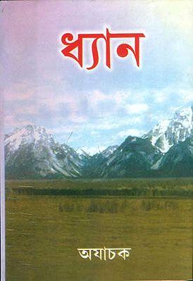 ধ্যান: Dhyana (Bengali)