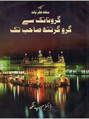 Guru Nanak Se Gurugranth Sahab Tak (Urdu)
