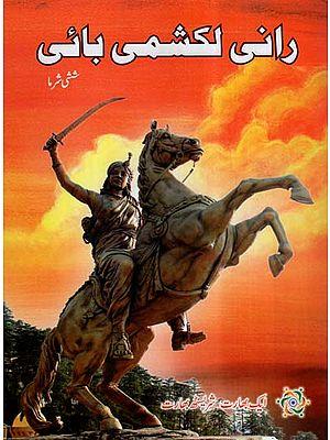 Rani Lakshmibai (Urdu)
