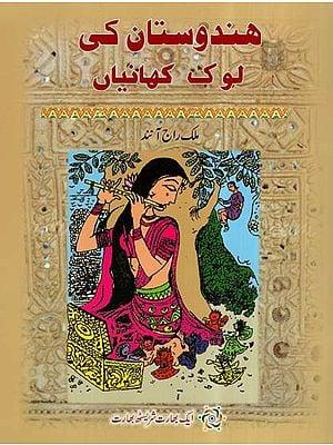 Hindustan Ki Lok kahaniyan (Urdu)