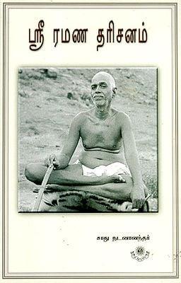 Sri Ramana Darshan (Tamil)