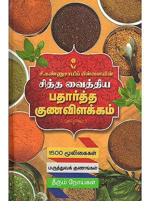 Siddha Medicinal Varieties, Properties and Diseases Cured By Them (Tamil)