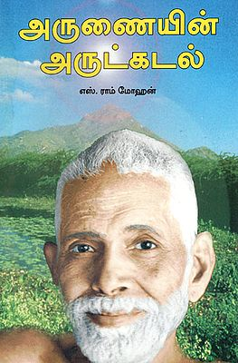 Compassion of Arunai (Tamil)