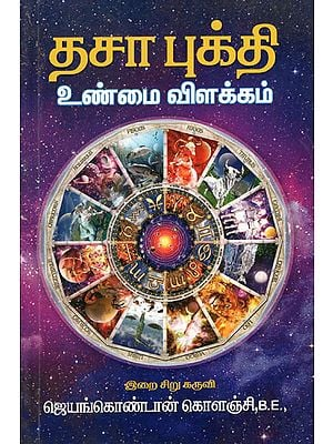 Dasabhukthi- Related to Astrology With True Explanation (Tamil)