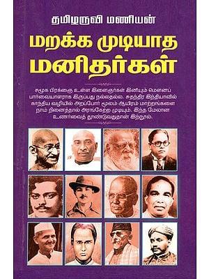Unforgettable People (Tamil)