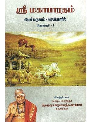 Sri Mahabharata Adi Paruvam- Part-1 (Tamil)