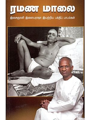 Ramana Malai- Devotional Songs Composed by Musician Ilayaraja (Tamil)