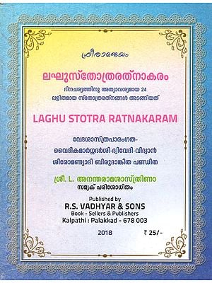 Laghu Stotra Ratnakaram (Malayalam)