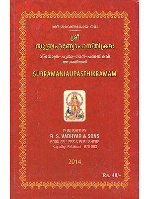 Subramania Upasthi Kramam (Malayalam)