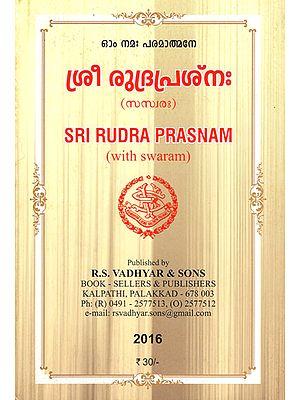 Sri Rudra Prasnam with Swaram (Malayalam)