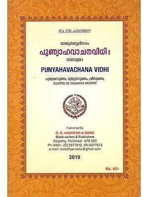 Punyahavachana Vidhi (Malayalam)
