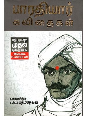 Bharatiyar's Kavithas Original Text With Explanation (Tamil)