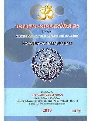 Navagraha Namaskaram (Malayalam)