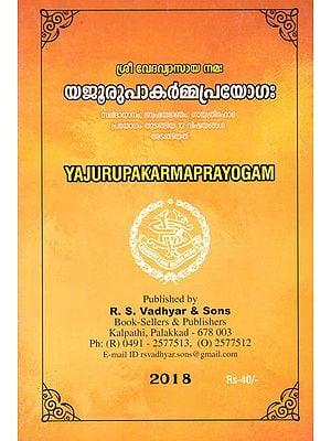 Yajurupa Karma Prayogam (Malayalam)