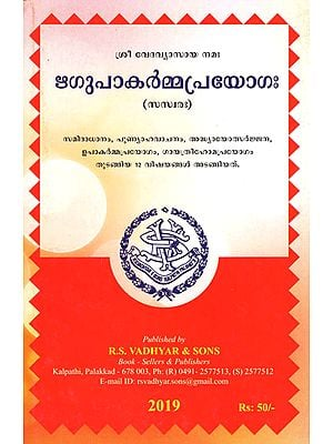 Rigupa Karma Prayogam (Malayalam)