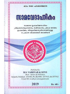 Samavad Anikham (Malayalam)