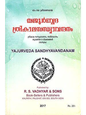 Yajurveda Sandhya Vandanam (Malayalam)