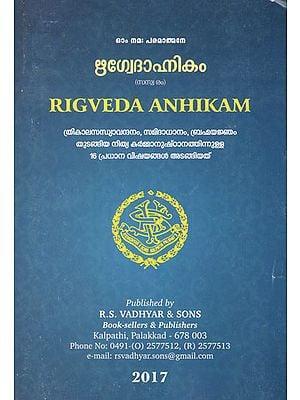 Rigveda Anhikam (Malayalam)