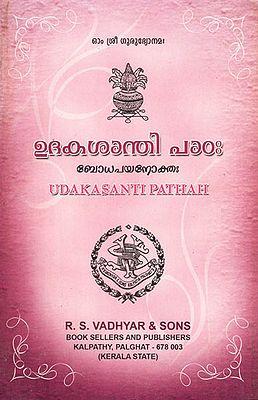 Udakasanti Pathah (Malayalam)