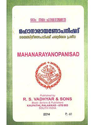 Maha Narayana Upanishad (Malayalam)