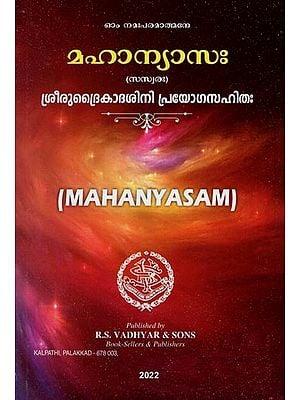 Mahanyasam (Malayalam)