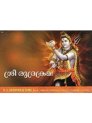 Sri Rudra Krama Pathah with Swara (Malayalam)