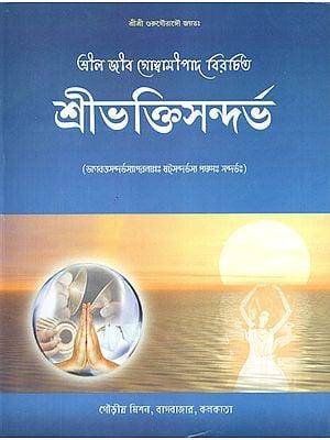 Shri Bhakti Sandarbha (Bengali)
