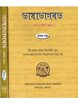 Bhasa Bhagavata (Set of Two Volumes in Bengali)