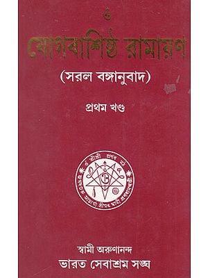 Yogabashistha Ramayan (Bengali)