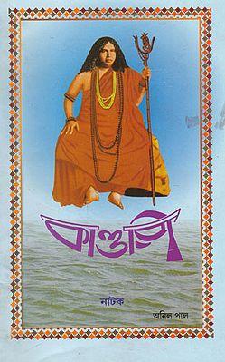 Kandari (Bengali)