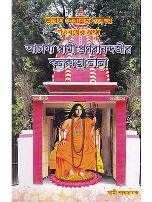 Acharya Swami Pranabanandajir Kolkata- Lila (Bengali)
