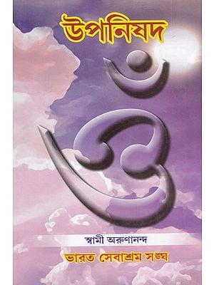 Upanishad (Bengali)