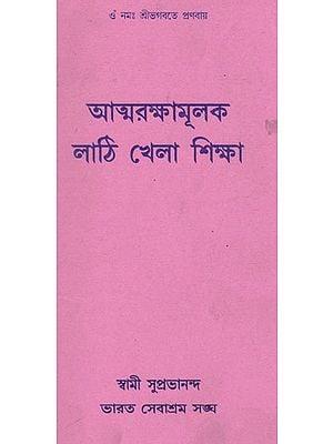 Atmaraksha Mulaka Lathi Khela Siksha (Bengali)