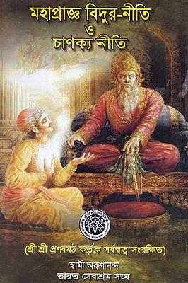 Mahapragna Vidura- Niti Or Chanakya- Niti (Bengali)