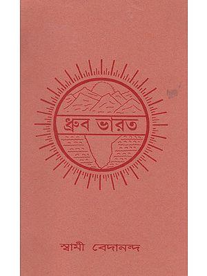Dhruba Bharat (Bengali)