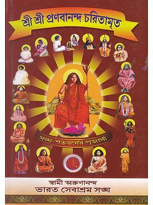 Shri Shri Pranabananda Caritamrita Sangha- Satabarser Pujarghya (Bengali)