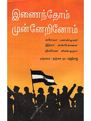 Together We Marched (An Old and Rare Book in Tamil)
