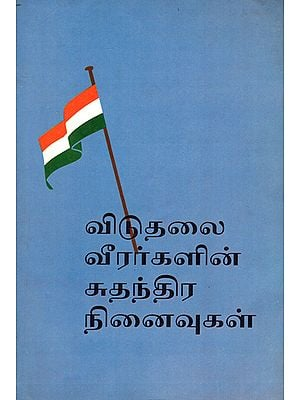 Remembering Freedom Fighters (An Old Book in Tamil)