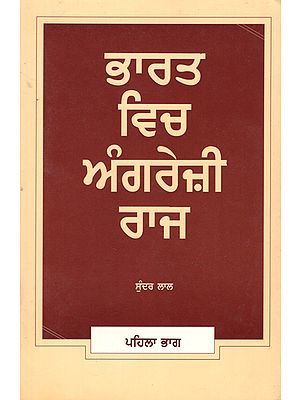 British Rule in India (Punjabi)