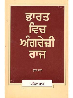 British Rule in India (Punjabi)