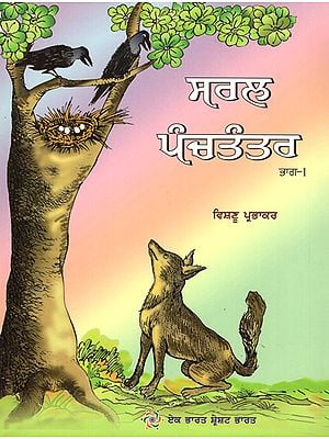 Saral Panchatantra in Punjabi (Part - 1)