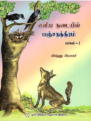 Saral Panchatantra in Tamil (Part - 1)