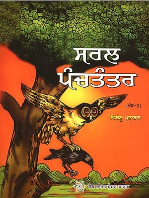 Saral Panchatantra in Punjabi (Part - 2)