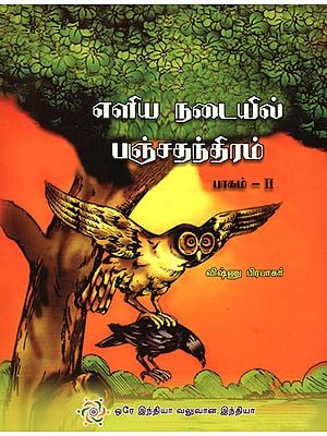 Saral Panchatantra in Tamil (Part - 2)
